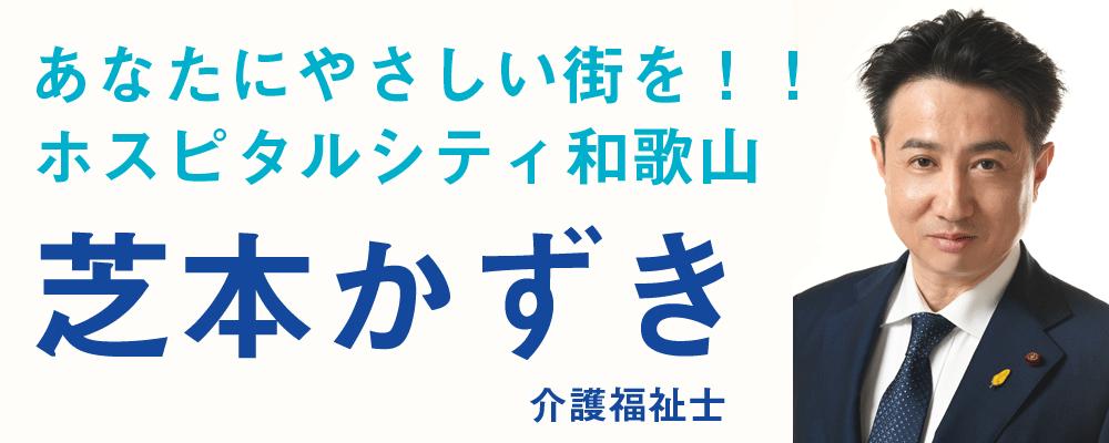 芝本かずき 和歌山市リフレッシュ宣言